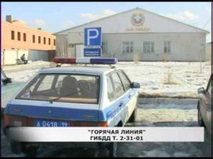 Горячая линия гаи татарстана