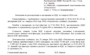 Пояснение по ндс строка 130 и 90