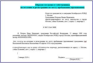 Образец согласие регистрация ооо