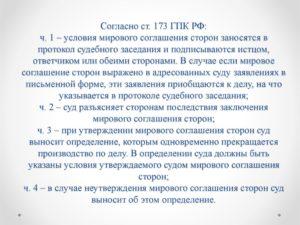 Мировое соглашение в гражданском процессе статья гпк