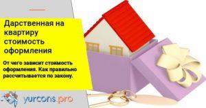 Дарственная на дом в днр цена