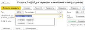 Отчет по ндфл при смене адреса и октмо ифнс не изменилась