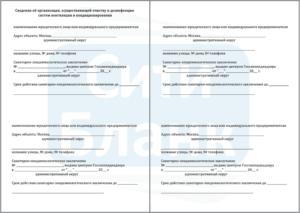 Акт выполненных работ по тех обслуживанию кондиционеров вентиляция
