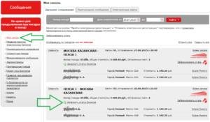 Проверить статус возврата электронного билета ржд