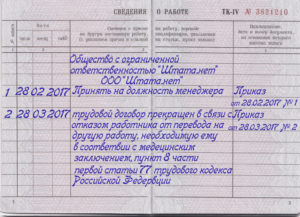 Ст 77 п 3 ч 1 тк рф запись в трудовой 2018