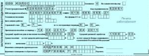 Больничный лист полностью за счет работодателя