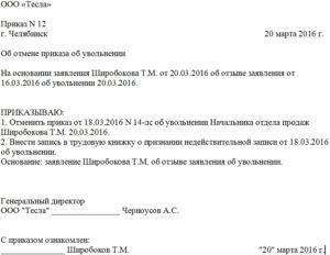 Преамбула в постановлении об отмене тарифа образец