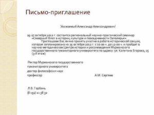 Официальное письмо об участии в мероприятии