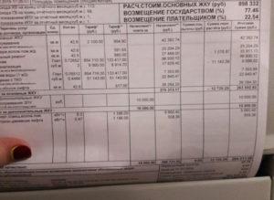 Оплата коммунальных услуг при временной регистрации