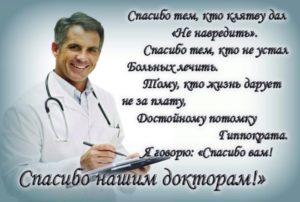 Слова благодарности врачам от пациентов