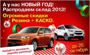 Когда в автосалонах начинаются новогодние скидки