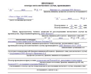 Протокол осмотра места происшествия несчастного случая на производстве кто оформляет