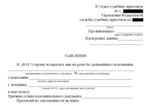 Как правильно заполнить исполнительный лист судебным приставам