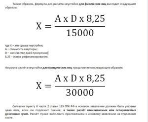 Формула для расчета пени