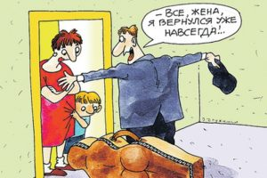 Возвращается ли муж в семью от любовницы