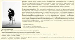Куда обращаться в случае смерти родственника на дому москве