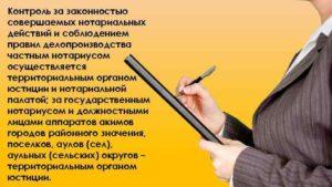 Как проверить правомерность действий нотариуса