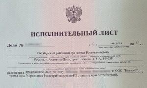 Исполнительный лист в банк срок исполнения