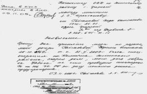 Как писать заявление о пропаже человека в полицию образец