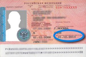 Какой срок действия загранпаспорта для поездки в турцию