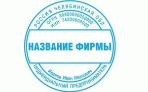 Название ип примеры в казахстане