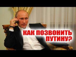 Как позвонить президенту путину на прямую