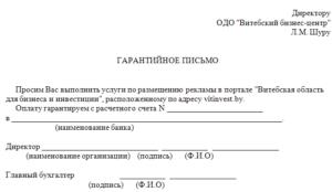 Гарантийное письмо об отсрочке платежа с графиком