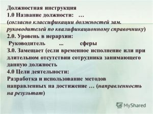 Должностная инструкция аккомпаниатор концертмейстер
