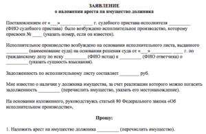 Заявление о снятии ареста с имущества в суд по уголовному делу