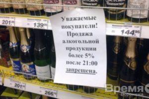 Какие штрафы за продажу алкоголя до 10 часов утра
