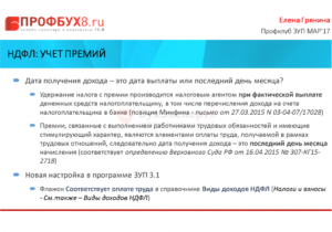 Дата признания дохода по ндфл квартальная премия 2018