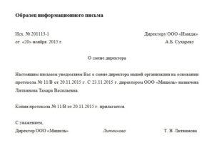Шаблон письма об уведомлении налоговой о смене адреса