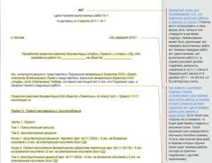 Акт о невыполнении работ по контракту образец по 44 фз