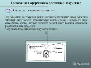 Правила оформления дубликата документа