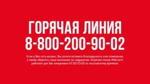 Сайт магазина магнит телефоен для жалоб