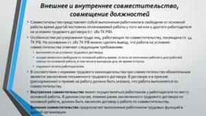 Совмещение должностей в разных организациях оплата по тк рф 2018