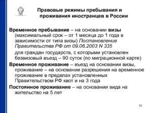 Правила проживания и передвижения иностранцев в россии