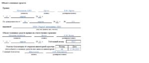 Акт приемки передачи основных средств форма ос 1 днр