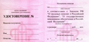 Пенсионное удостоверение военного пенсионера заменить