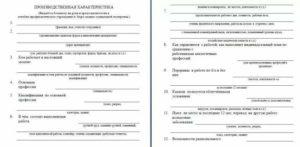 Бланки протзводственой характеристики для оформления инвалидности