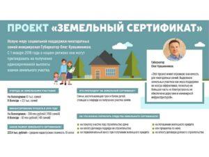 Как обналичить земельный сертификат для многодетной семьи