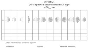 Журнал учета топливных карт какая статья по 655 приказу
