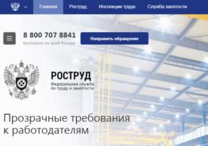 Номер телефона трудовой инспекции в липецке