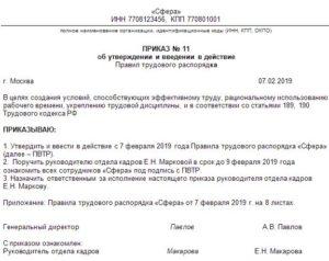 Образец приказа об утверждении правил внутреннего трудового распорядка