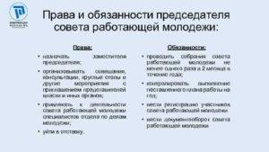 Обязанности секретаря в совете ветеранов