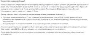 Оплата капремонта после 80 лет в москве закон