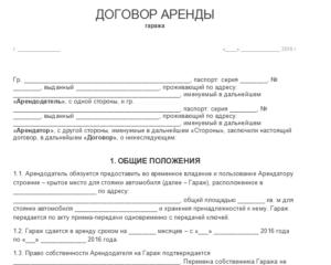 Договор аренды машиноместа между физическими лицами простой образец