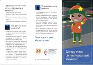 Закон о светоотражающих элементах на одежде для детей рф