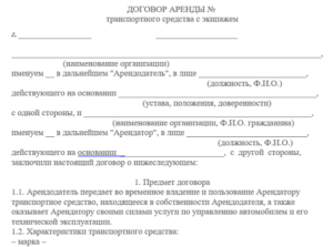 Образец договора субаренды спецтехники с экипажем образец