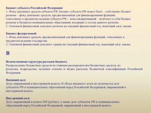 Основной финансовый документ страны